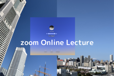 zoomで授業(その5)