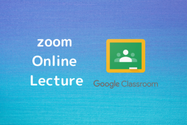 zoomで授業(その9)