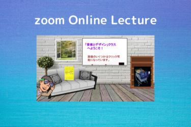 zoomで授業 (その7)