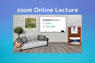 zoomで授業(その6)