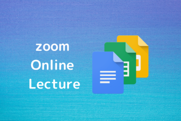 zoomで授業(その12)